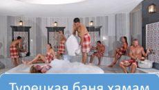 Турецкая баня хамам - что это такое