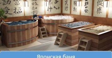 Японская баня - виды, польза и вред, основные правила